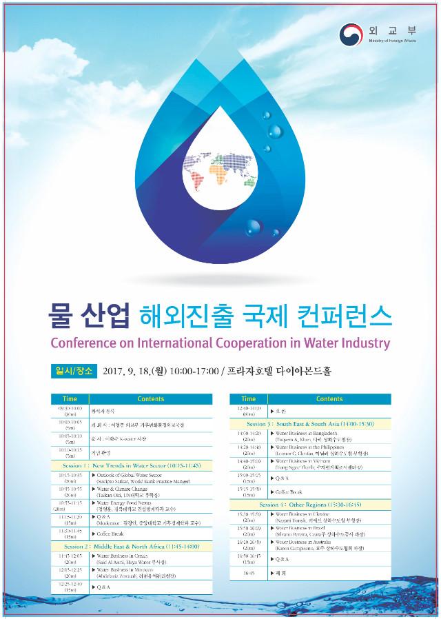 사본 -170911_물산업 해외진출 컨퍼런스(확정).jpg