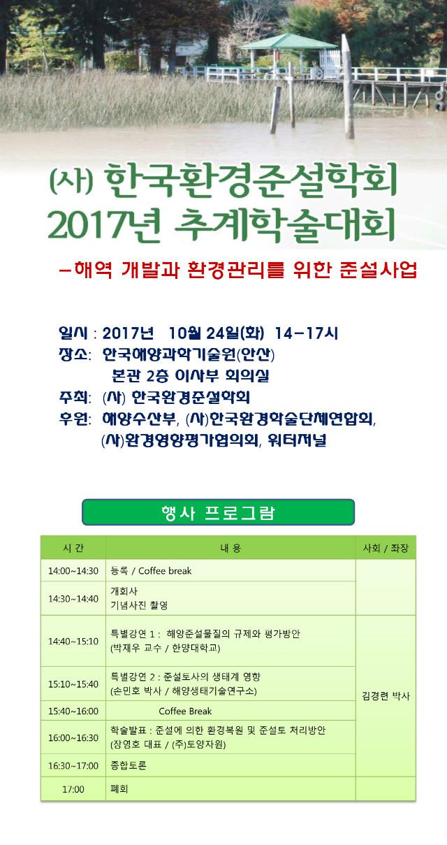 2017추계-한국환경준설학회.jpg